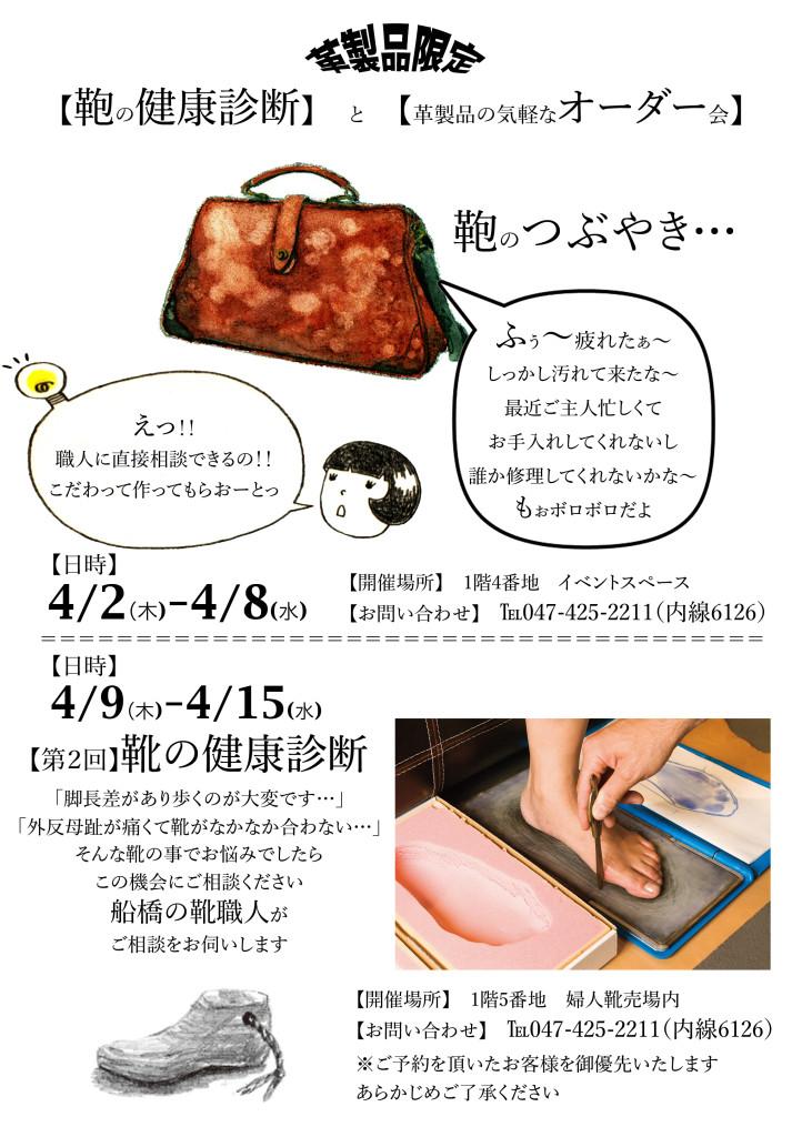 東武百貨店船橋店で革製品の健康診断・オーダー会