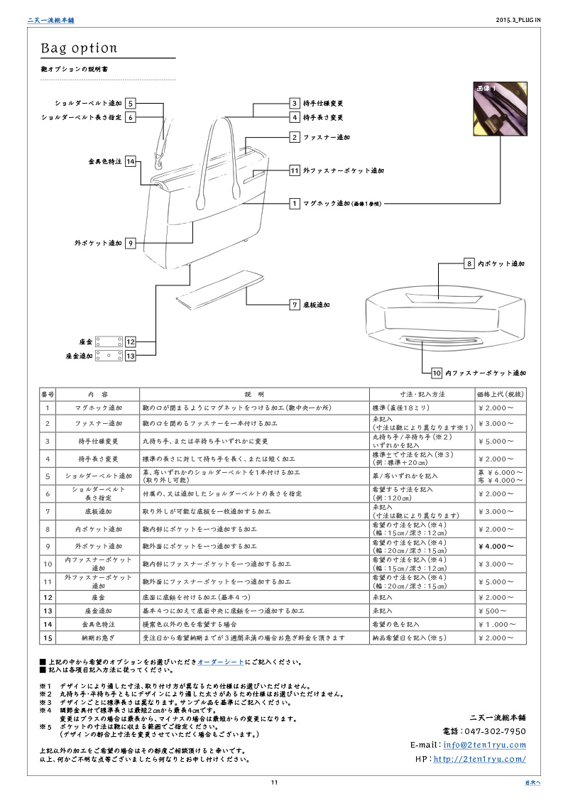株式会社 道継・二天一流総本舗 オーダーダーシステム資料-12
