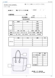 株式会社 道継・二天一流総本舗 オーダーダーシステム資料-13