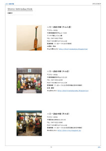 株式会社 道継・二天一流総本舗 オーダーダーシステム資料-14