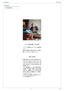 株式会社 道継・二天一流総本舗 オーダーダーシステム資料-15