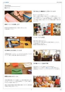 株式会社 道継・二天一流総本舗 オーダーダーシステム資料-4